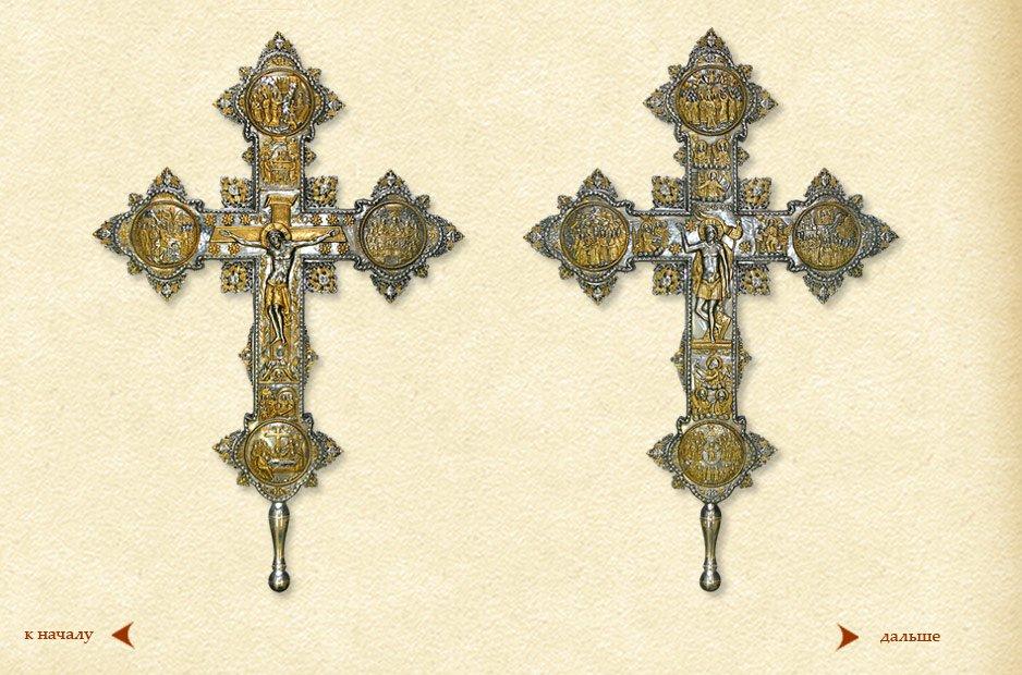 Где находиться кресты